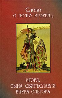 Неустановленный автор - Слово о полку Игореве (3 варианта)