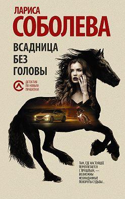 Лариса Соболева - Всадница без головы