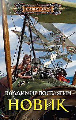 Владимир Поселягин - Новик