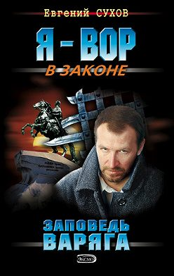 Евгений Сухов - Заповедь Варяга