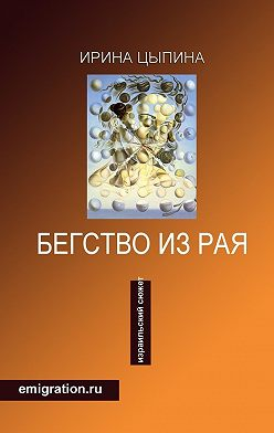 Ирина Цыпина - Бегство из рая. Emigration.ru (сборник)