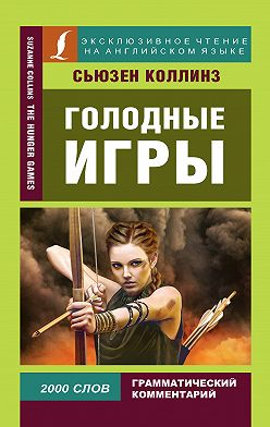 Сьюзен Коллинз - Голодные игры / The Hunger Games