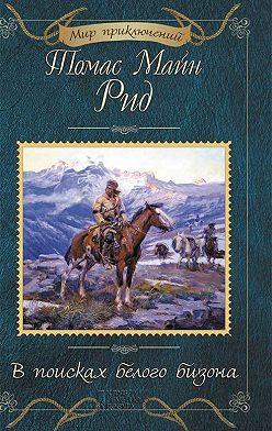 Томас Майн Рид - В поисках белого бизона (сборник)