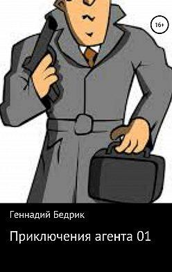 Геннадий Бедрик - Приключения агента 01