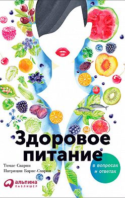 Патриция Барнс-Сварни - Здоровое питание в вопросах и ответах