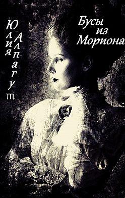 Юлия Алпагут - Бусы из мориона
