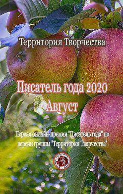Валентина Спирина - Писатель года– 2020. Август. Первая онлайн-премия «Писатель года» по версии группы «Территория Творчества»