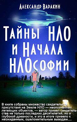 Александр Варакин - Тайны НЛО и начала НЛОсофии