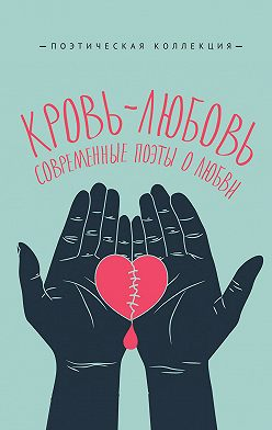 Александр Кабанов - Кровь-любовь. Современные поэты о любви