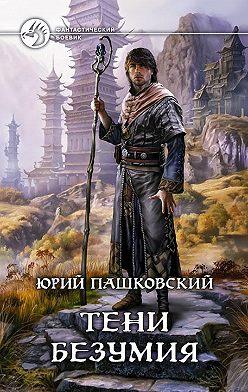 Юрий Пашковский - Тени безумия