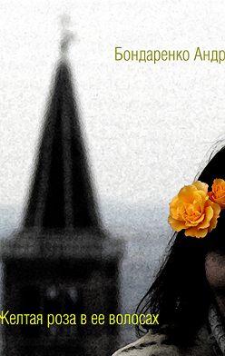 Андрей Бондаренко - Желтая роза в её волосах