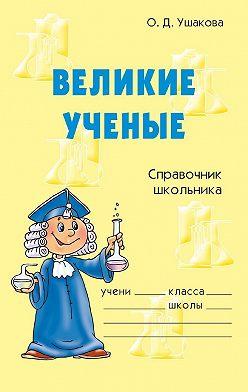 Ольга Ушакова - Великие ученые