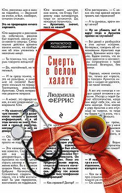 Людмила Феррис - Смерть в белом халате