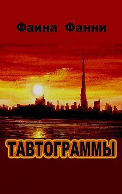 Фаина Фанни - Тавтограммы