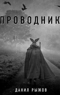 Данил Рыжов - Проводник