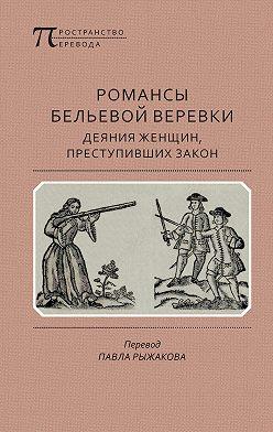 Анонимный автор - Романсы бельевой веревки: Деяния женщин, преступивших закон