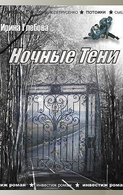 Ирина Глебова - Ночные тени (сборник)