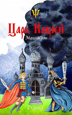 Макс Коэн - Царь Кащей