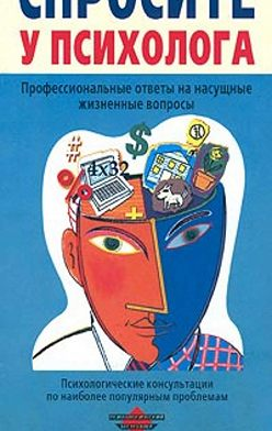 Сергей Степанов - Спросите у психолога