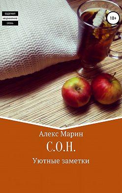 Алекс Марин - С.О.Н. Уютные заметки