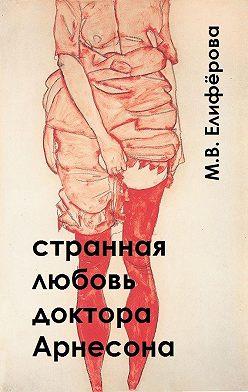 Мария Елифёрова - Странная любовь доктора Арнесона