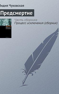 Лидия Чуковская - Предсмертие