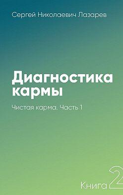Сергей Лазарев - Диагностика кармы. Книга 2. Чистая карма. Часть1