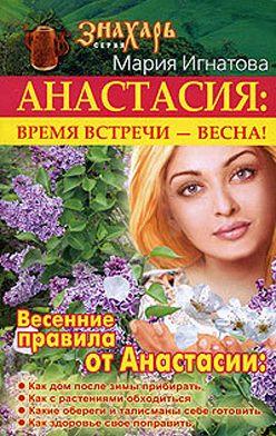 Мария Игнатова - Анастасия. Время встречи – весна!