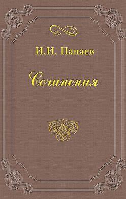Иван Панаев - «Гроза», драма Островского