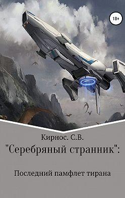 Степан Кирнос - «Серебряный странник»: Последний памфлет тирана