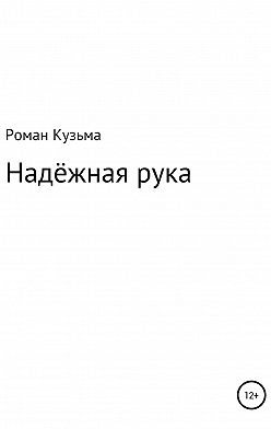 Роман Кузьма - Надёжная рука