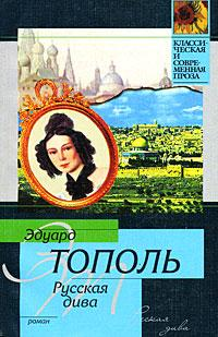Эдуард Тополь - Русская дива