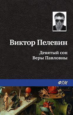 Виктор Пелевин - Девятый сон Веры Павловны