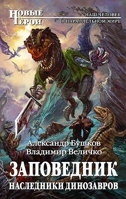 Александр Бушков - Заповедник. Наследники динозавров