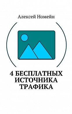 Алексей Номейн - 4бесплатных источника трафика