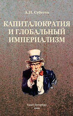 Александр Субетто - Капиталократия и глобальный империализм