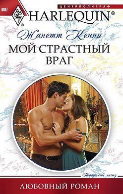 Жанетт Кенни - Мой страстный враг