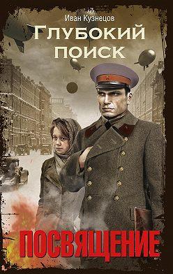 Иван Кузнецов - Глубокий поиск. Книга 1. Посвящение