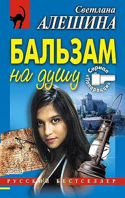 Светлана Алешина - Бальзам на душу