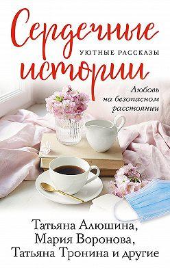 Татьяна Тронина - Сердечные истории