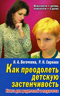 Наталия Богачкина - Застенчивый малыш