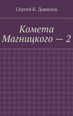 Сергей Данилов - Комета Магницкого – 2
