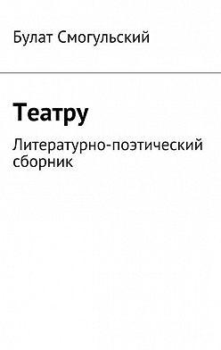 Булат Смогульский - Театру