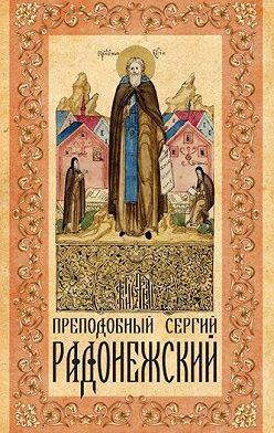 Unidentified author - Преподобный Сергий Радонежский