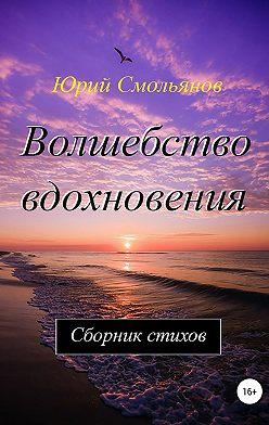 Юрий Смольянов - Волшебство вдохновения