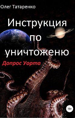 Олег Татаренко - Инструкция по уничтожению. Допрос Уорта