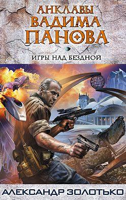 Александр Золотько - Игры над бездной