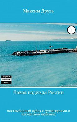 Максим Друзь - Новая надежда России