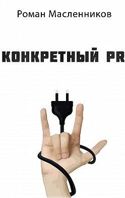 Роман Масленников - Конкретный PR – 2