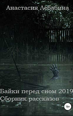 Анастасия Лебабина - Байки перед сном 2019. Сборник рассказов